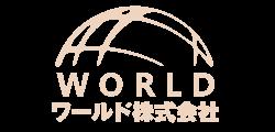 WORLD株式会社